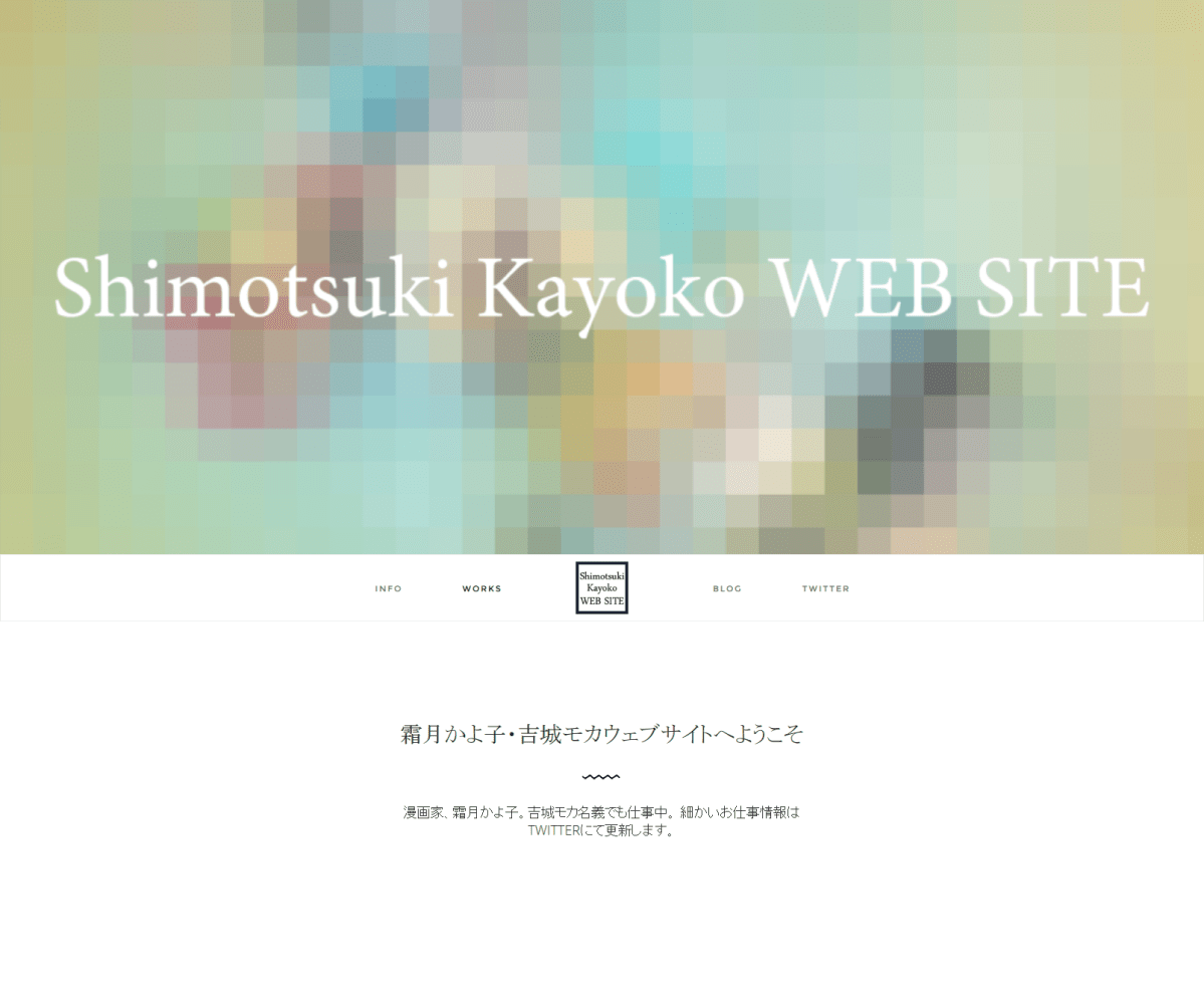 Shimotsuki Kayoko WEB SITE Webデザイン