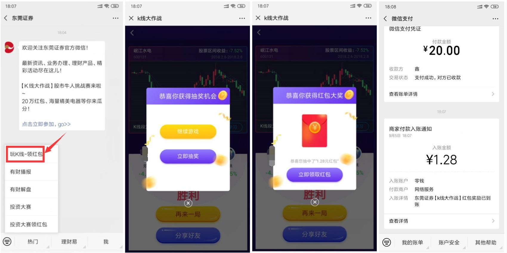 中国电信签约领1G流量包