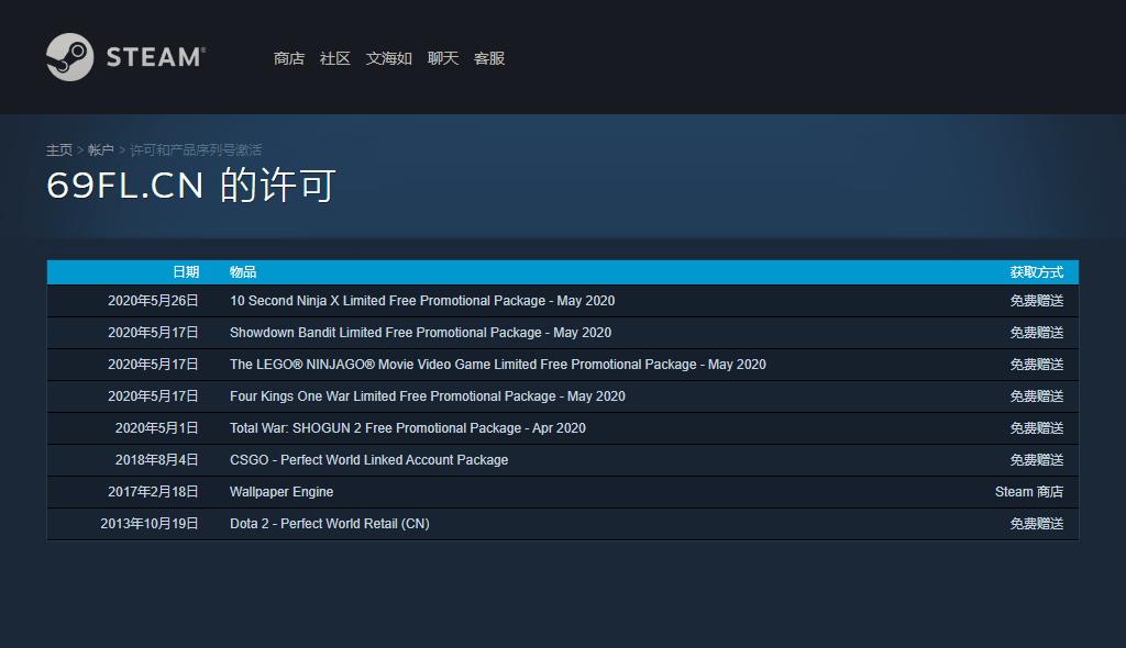 Steam 免费游戏永久入库脚本
