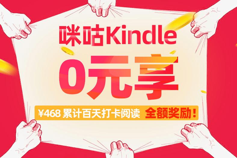 免费白嫖咪咕版 Kindle 电纸书