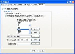 APC-ProでのSKU設定画面
