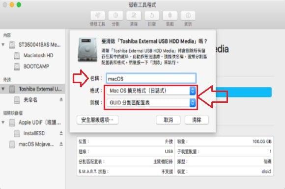 【macOS mojave】。教你如何製作 2012 後的 usb 安裝碟與重灌 | 民樂電腦