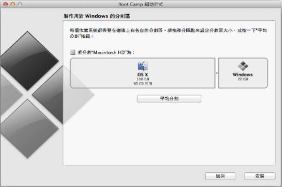 【Mac 灌雙系統】教你 2013 Macbook air 順利安裝 Bootcamp | 民樂電腦
