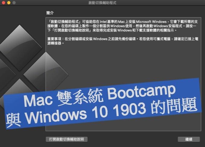 Mac 雙系統 Bootcamp 與 Windows 10 1903 的問題 | 民樂電腦