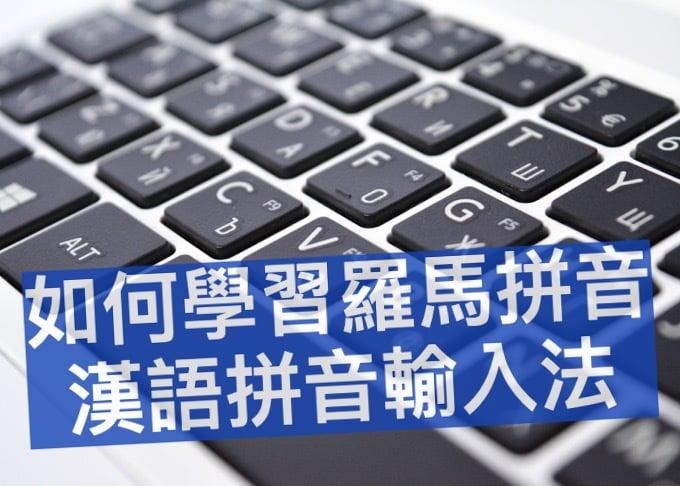 【教學】如何學習羅馬拼音/漢語拼音輸入法 | 民樂電腦