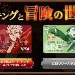 七つの大罪のクレジットカードが登場!特典有!