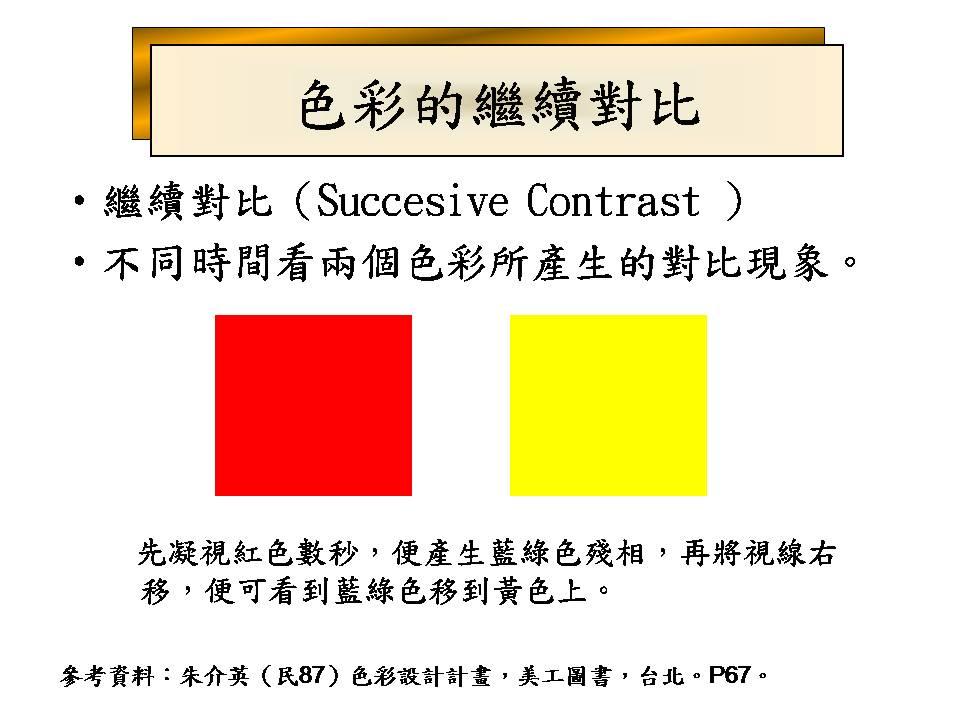 2011 01 17 06 00 色彩對比(一)色彩的繼續對比