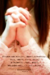 20130812-8_Ja 最後まで祈りなさい