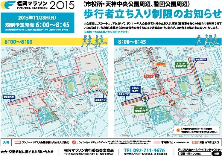 福岡マラソン2015交通規制歩行者