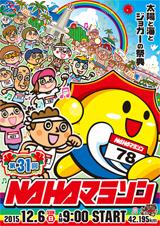 NAHA2015マラソンポスター