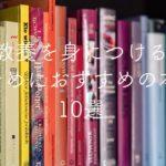 教養が身につくおすすめの本10選【一般教養・哲学・知識・人間性】
