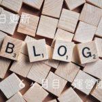 ブログ運営の報告をします【毎日更新6ヶ月目・6,000PV】