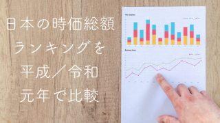 日本の時価総額ランキングを平成/令和で比較した記事のサムネイル