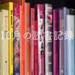 【2019年10月】読んだ本でおすすめの本を紹介します