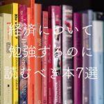 経済学本読むべきおすすめ7選【経済の成り立ちから行動経済学まで学ぶ】