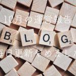 ブログ運営の報告をします【毎日更新やめました10ヶ月目・10,000PV達成!】