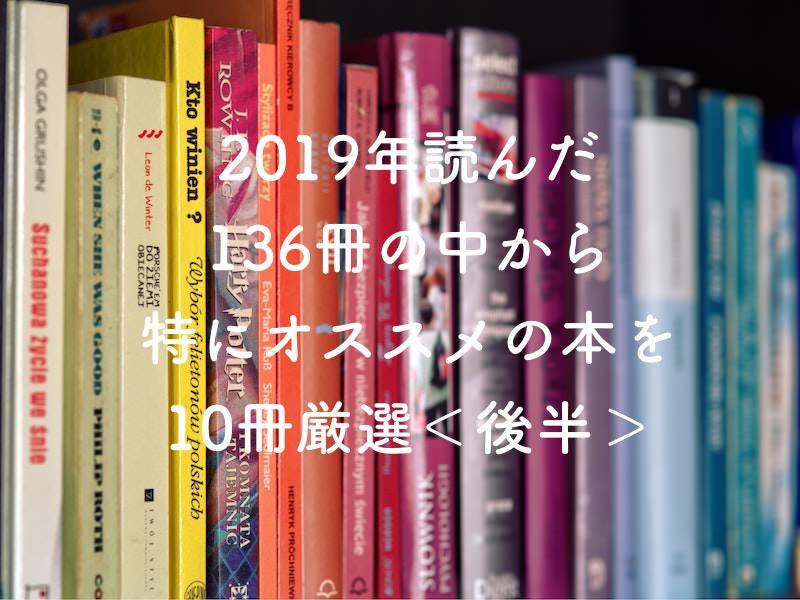 2019年オススメの本10選後半記事サムネイル
