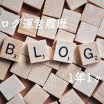 ブログ運営の報告をします【1年1ヶ月・40,000PV達成!】