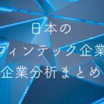 【日本のフィンテック企業・企業分析】注目すべき日本のフィンテック企業の企業分析をまとめました
