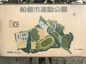 船橋市運動公園の見取図
