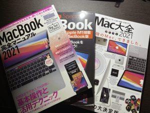 MacBookの本3冊を購入