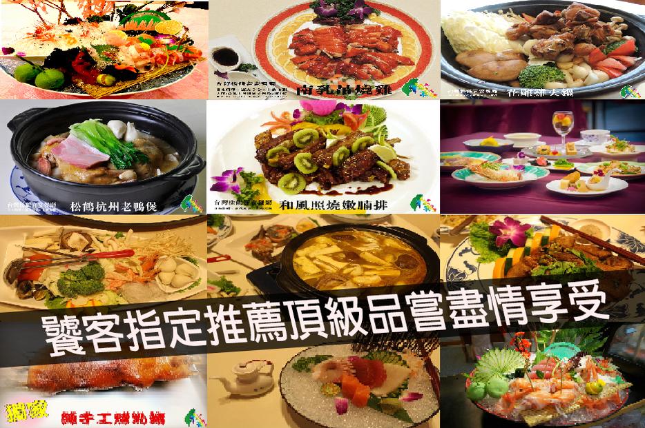 臺灣松鶴喜宴餐廳 - 高雄鳳山臺灣松鶴喜宴餐廳