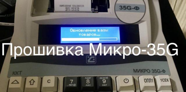 Перерегистрация и прошивка Микро-35G