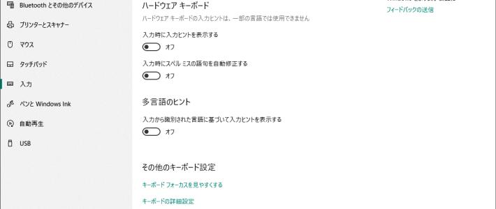 Windows8(64bit)でATOKが勝手にカナモードになるアレの対策はみんなJustSystemのサポートで教わった(Win10追記)