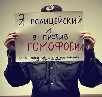 """I am a police officer and I am against homophobia."""