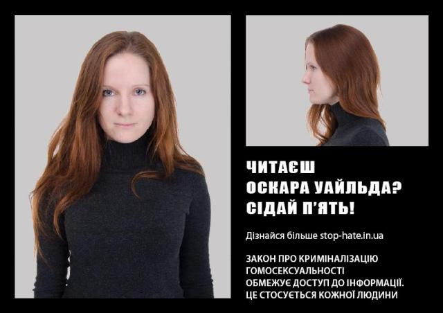 """""""Read Oscar Wilde? Five years in prison"""" states this poster opposing Ukraine's proposed law against """"gay propaganda."""" (Photo courtesy of stop.hate.in.ua)"""
