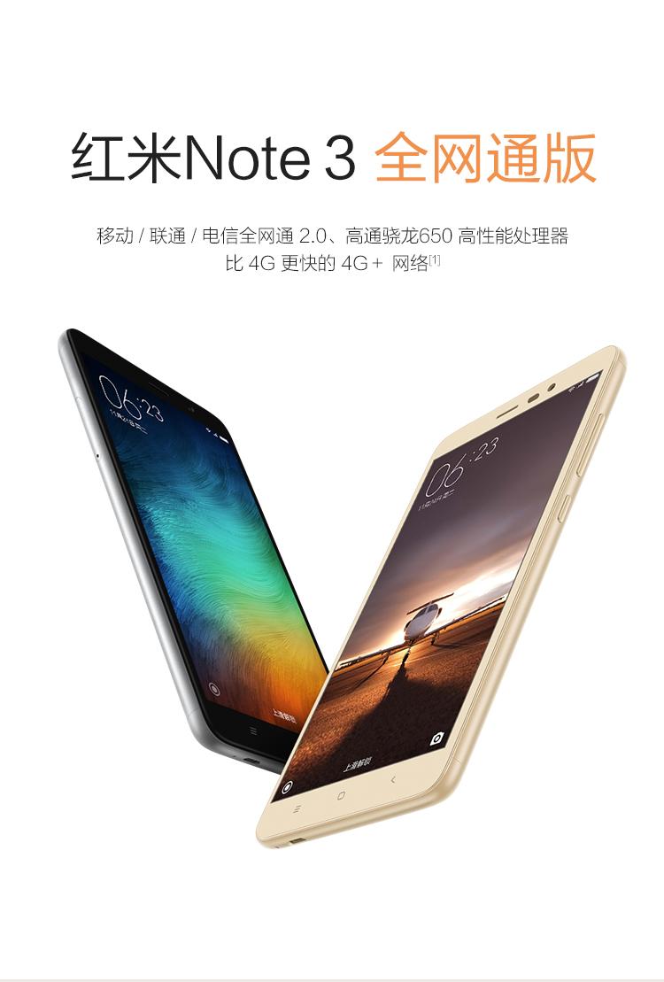 小米 紅米Note3 高配全網通版 - 中國農商網