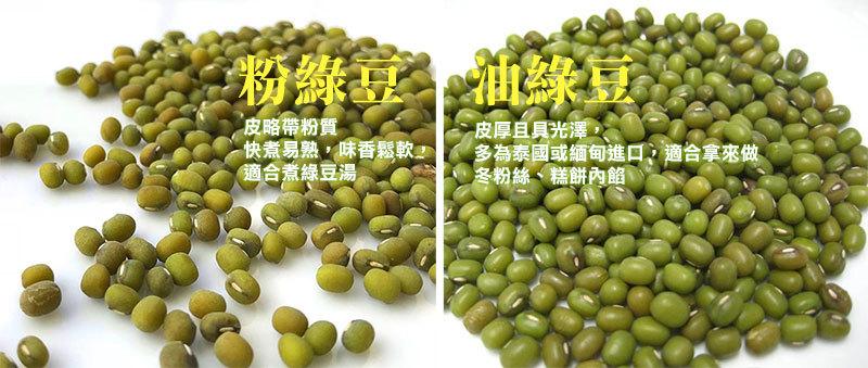 臺灣本土 粉綠豆 | 耕好友善農產 Farm Shop