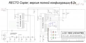 Схема полной конфигурации без примочек