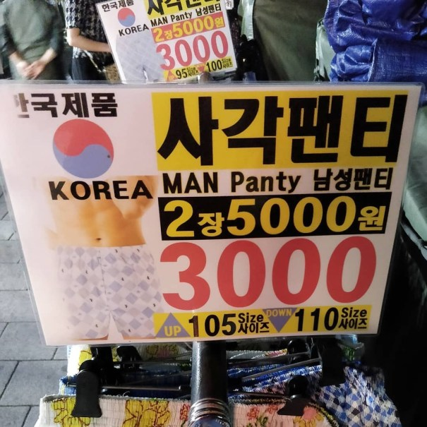 5b88f605a79  man  panty  underwear  korean  hangul  rack  market  nightmarket  shopping  (at Dongdaemun)