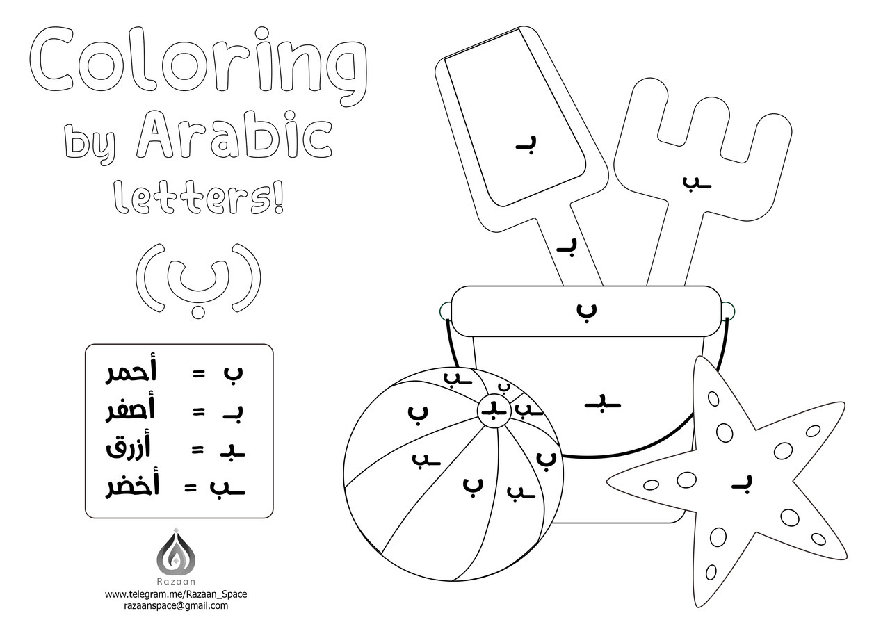 Coloring by Arabic letters!#Children_Activity🌟 Help your