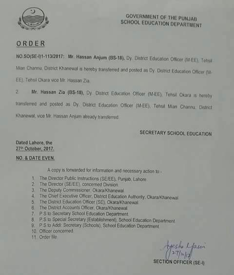TRANSFER OF DEPUTY DISTRICT EDUCATION OFFICER M-EE IN