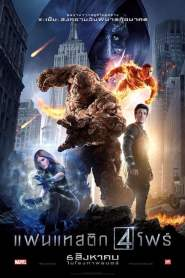 แฟนแทสติก โฟร์ (2015) Fantastic Four