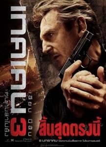 เทคเคน 3 ฅนคมล่าไม่ยั้ง (2014) Taken 3