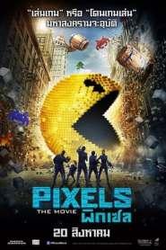 พิกเซล (2015) PIXEL