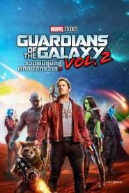 รวมพันธุ์นักสู้พิทักษ์จักรวาล 2 (2017) Guardians of the Galaxy Vol.2