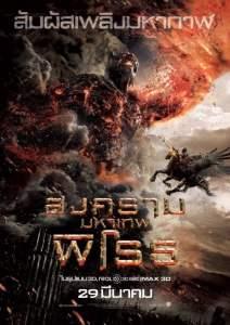 สงครามมหาเทพพิโรธ (2012) Wrath Of The Titans