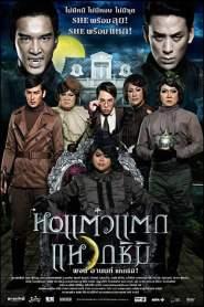 หอแต๋วแตก แหวกชิมิ (2011)