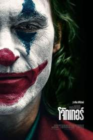 โจ๊กเกอร์ (2019) Joker