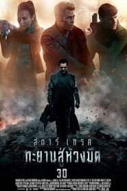 สตาร์เทรค ทะยานสู่ห้วงมืด (2013) Star Trek Into Darkness