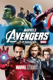 อเวนเจอร์ส (2012) Avengers