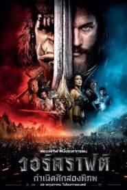 วอร์คราฟต์ : กำเนิดศึกสองพิภพ (2016) Warcraft
