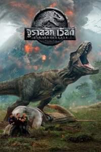 จูราสสิค เวิลด์ อาณาจักรล่มสลาย (2018) Jurassic World Fallen Kingdom