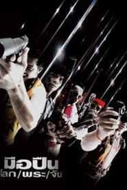 มือปืน/โลก/พระ/จัน (2001)
