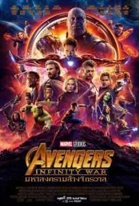 อเวนเจอร์ส: มหาสงครามล้างจักรวาล (2018) Avengers Infinity War