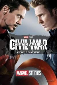 กัปตัน อเมริกา: ศึกฮีโร่ระห่ำโลก (2016) Captain American Civil War